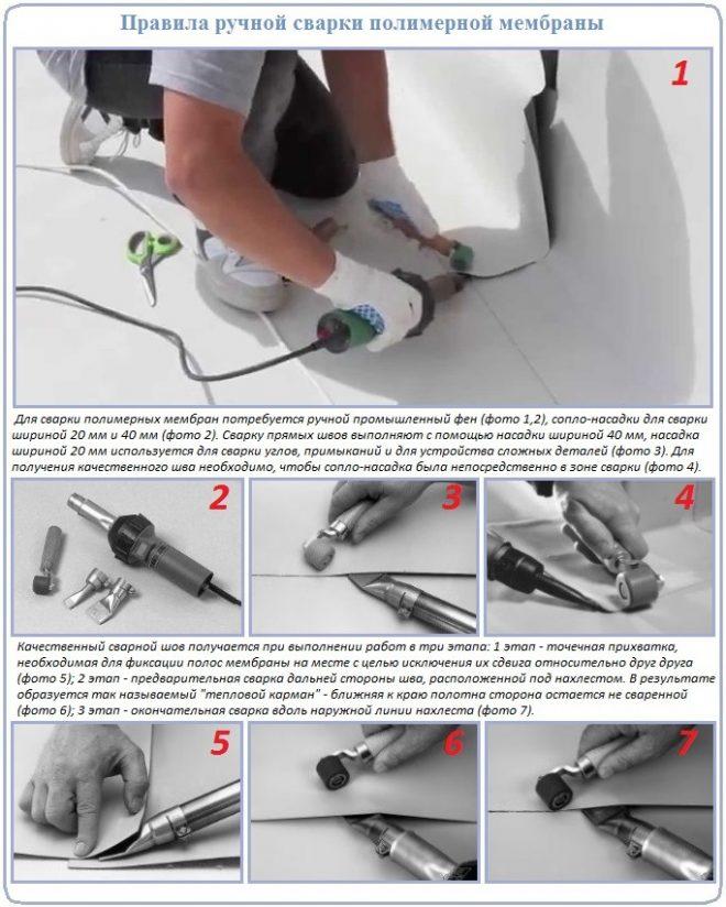 Инструкция по сварке мембраны для монтажа мягкой кровли