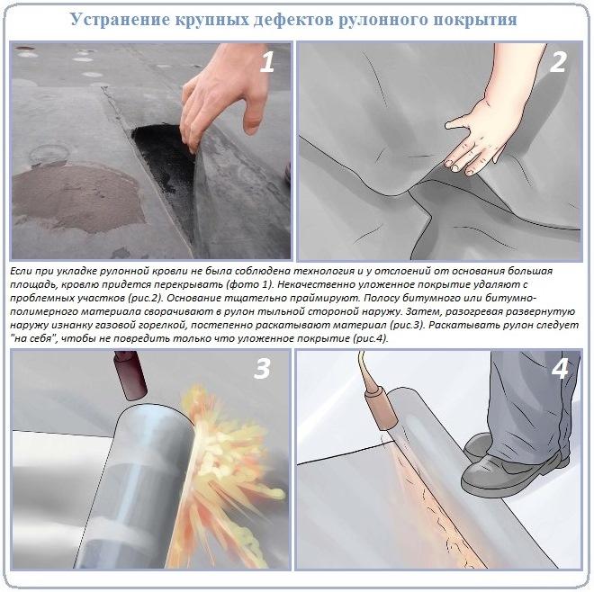 Ремонт большого участка мягкой битумной кровли