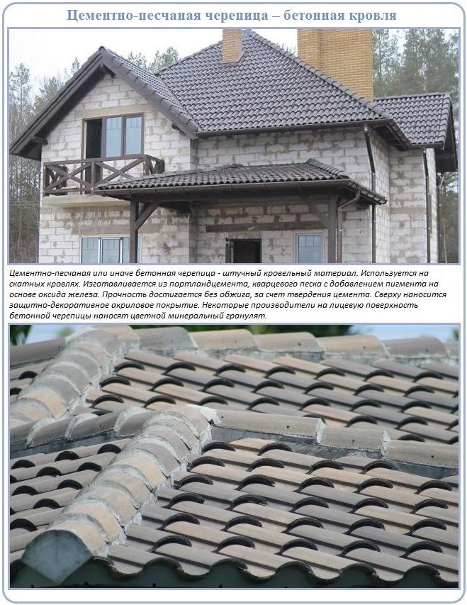 Цементно-песчаная черепица и ее применение в устройстве кровли крыши