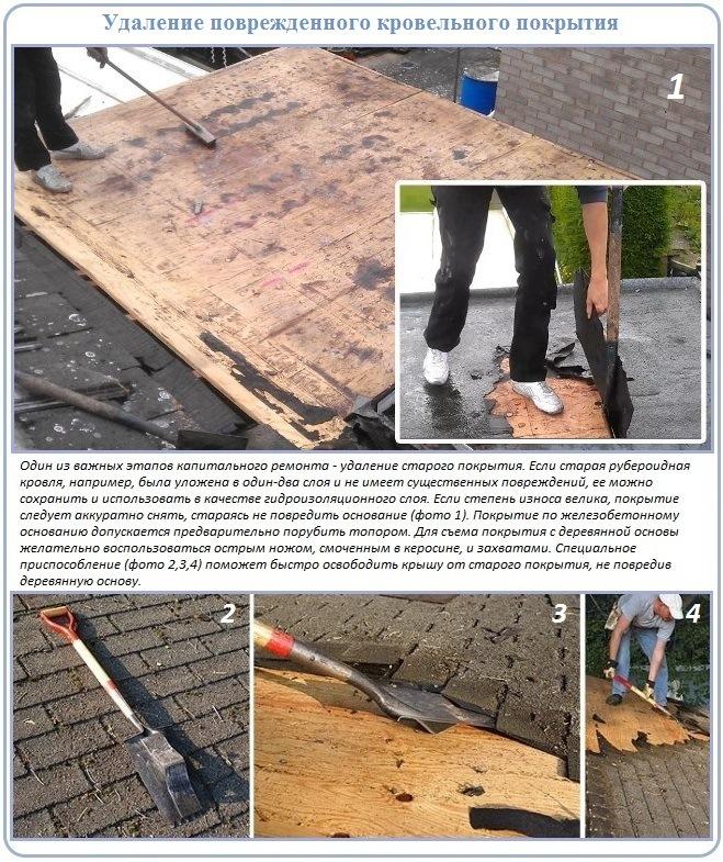 Как очистить и подготовить деревянную основу кровли гаража к ремонту