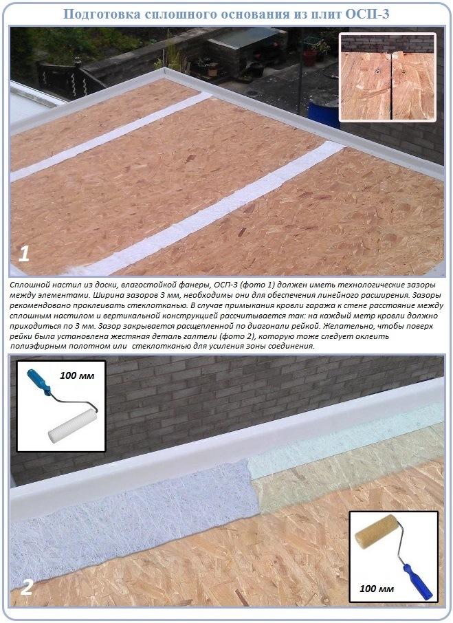 Как подготовить сборную стяжку к ремонту крыши гаража