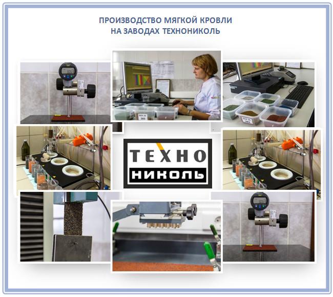 Продукция Технониколь для мягких кровель