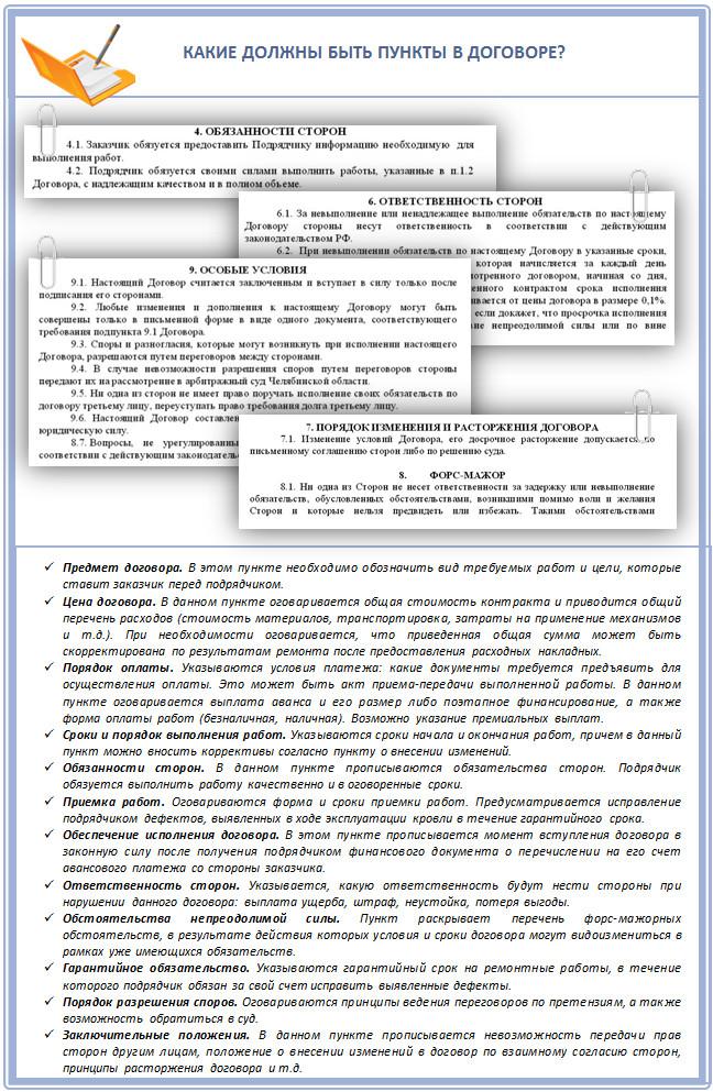 Заключение договора управления многоквартирным домом