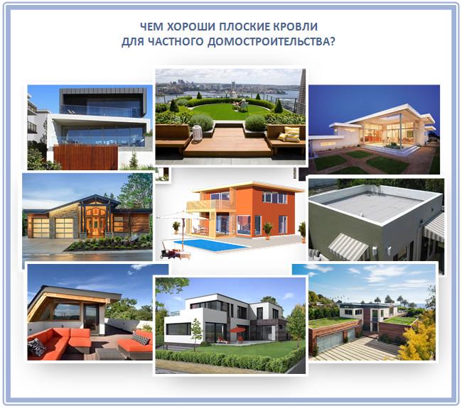 Плоская крыша для частного дома