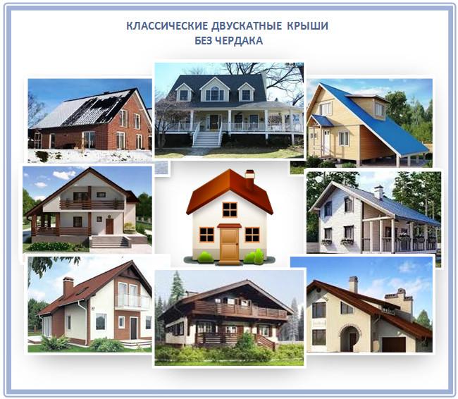 Двускатная крыша без классического чердака