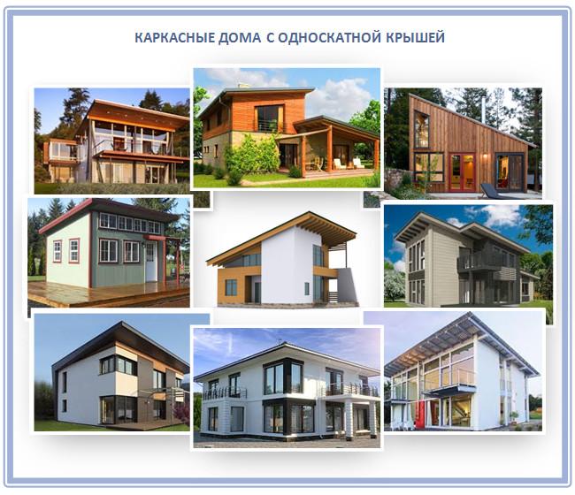 Каркасные дома с односкатной крышей
