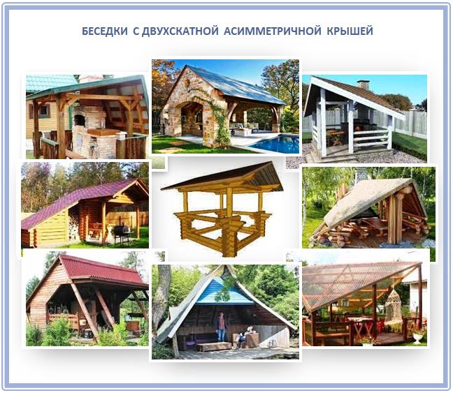Беседки с асимметричной и несимметричной крышей