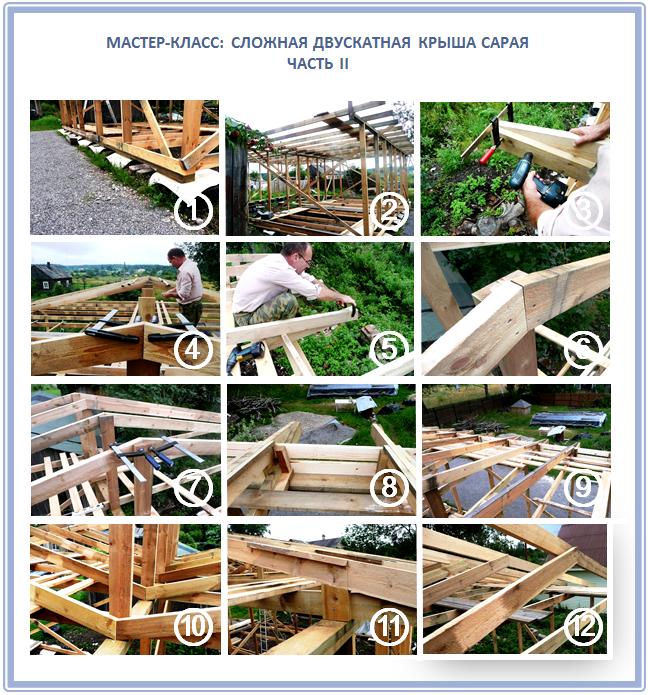 Как построить двускатную крышу сарая