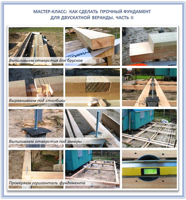 Какой сделать фундамент для двускатной крыши веранды?