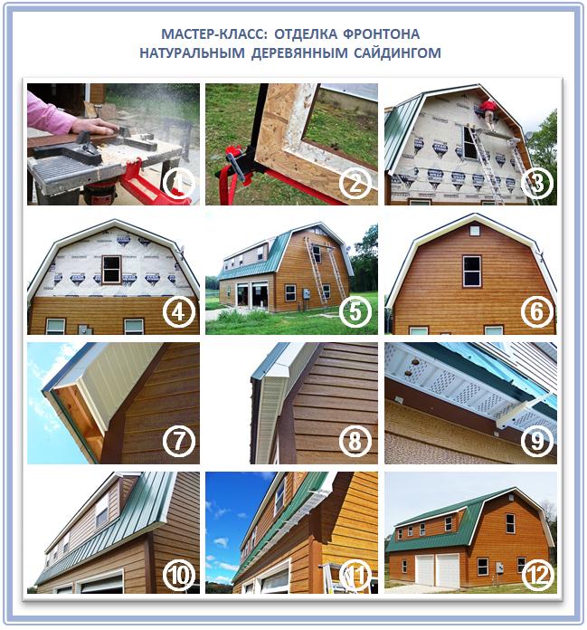 Как обшить фронтон деревянным сайдингом?