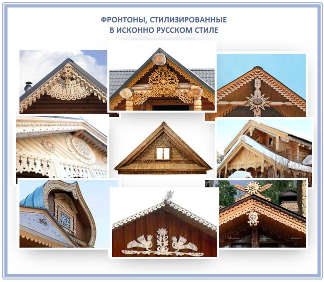 Фронтоны, украшенные в русском стиле