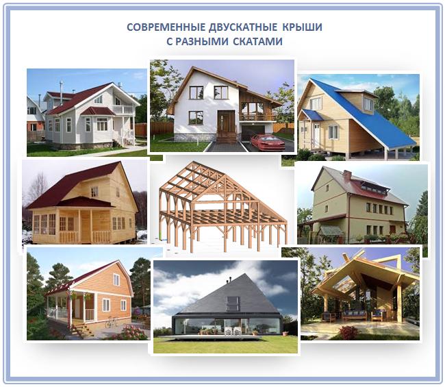 Современные двускатные разноскатные крыши