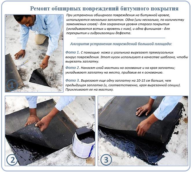 Ремонт обширного повреждения битумного покрытия