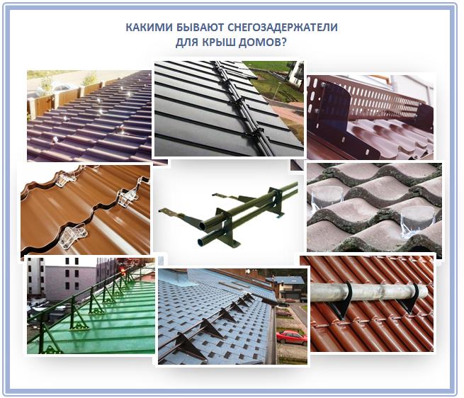 Современные снегозадержатели для крыши