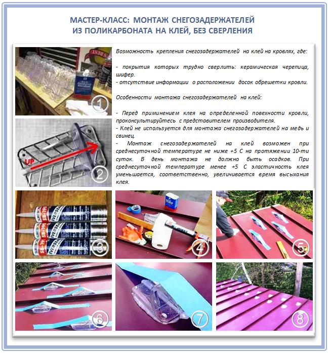 Снегозадержатели из поликарбоната для крыши