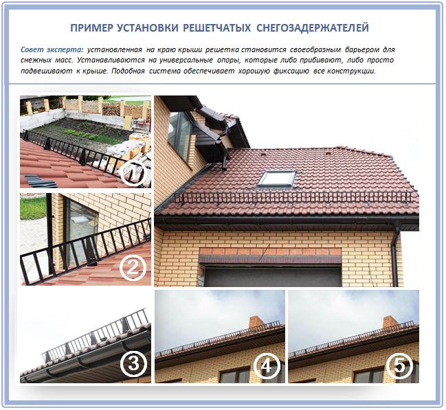 Решетчатые снегозадержатели для крыши
