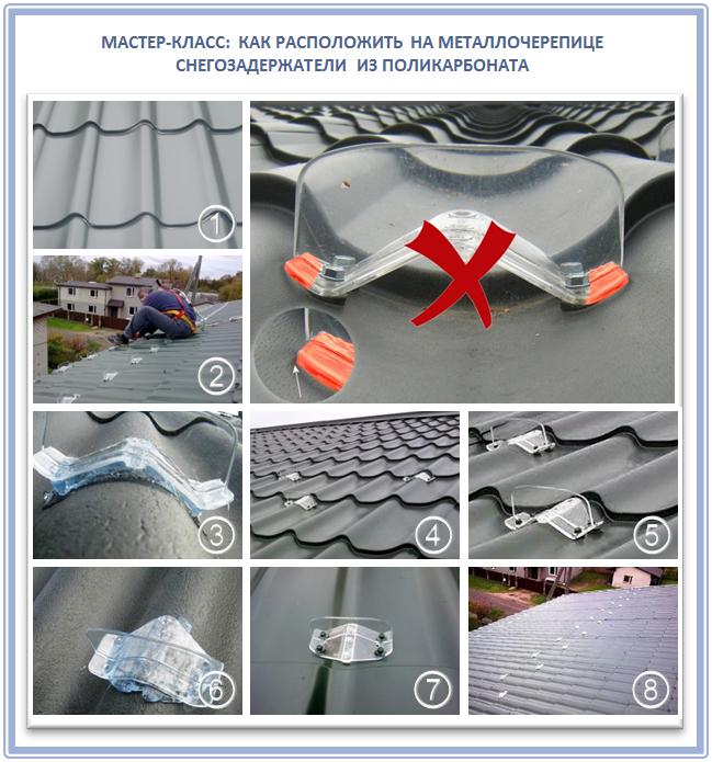Монтаж поликарбонатных снегозадержателей на металлочерепицу