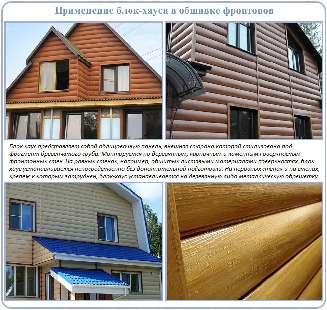 Преимущества отделки фронтона крыши блок хаузом