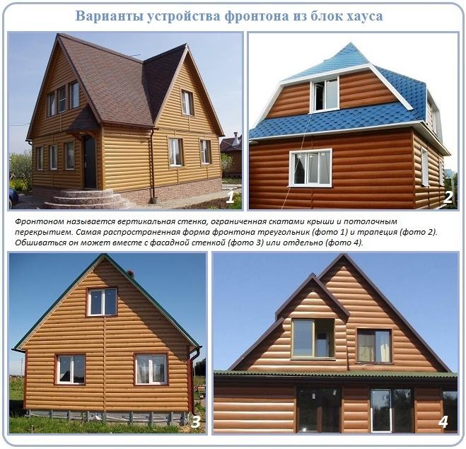 Варианты облицовки фронтонов блок-хаусом