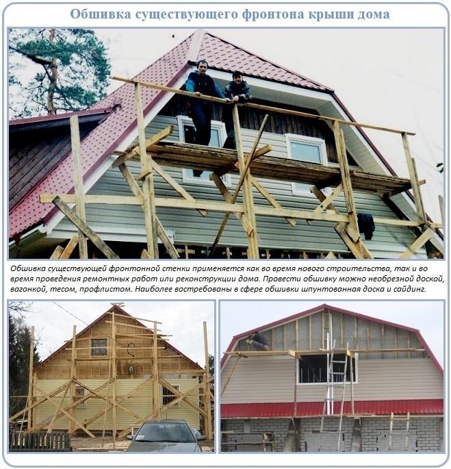 Как можно обшить фронтон малоэтажного дома