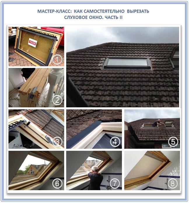 Строительство чердачного окна с ограждением