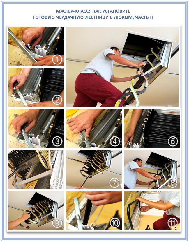 Как изготовить складную чердачную лестницу?
