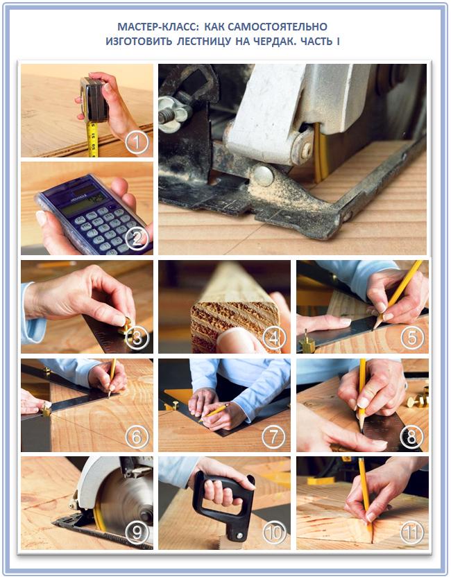 Как изготовить лестницу своими руками