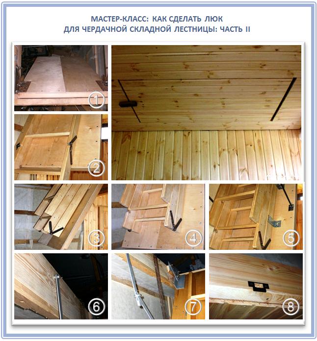 Как установить чердачную лестницу с люком