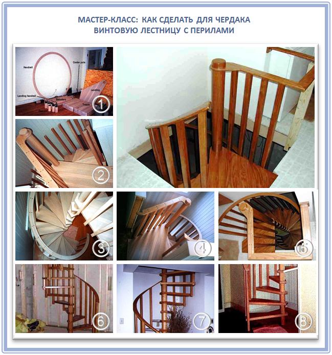 Винтовая лестница для чердака