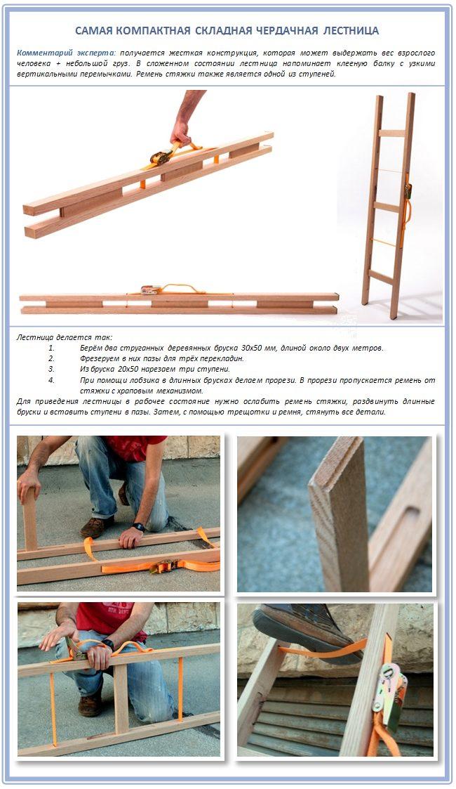 Изготовление миниатюрной складной лестницы