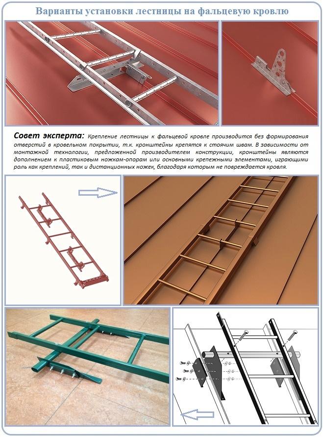Как сделать лестницу для фальцевой крыши