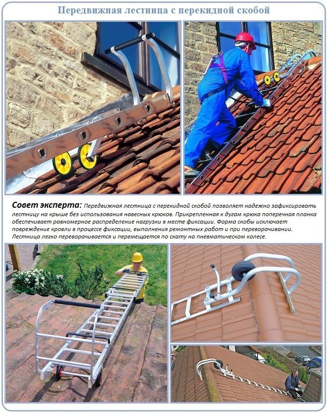 Переносная лестница со скобой для работы на крыше