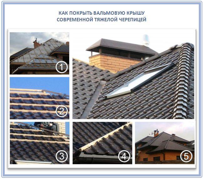 Как покрыть четырехскатную крышу современной черепицей?