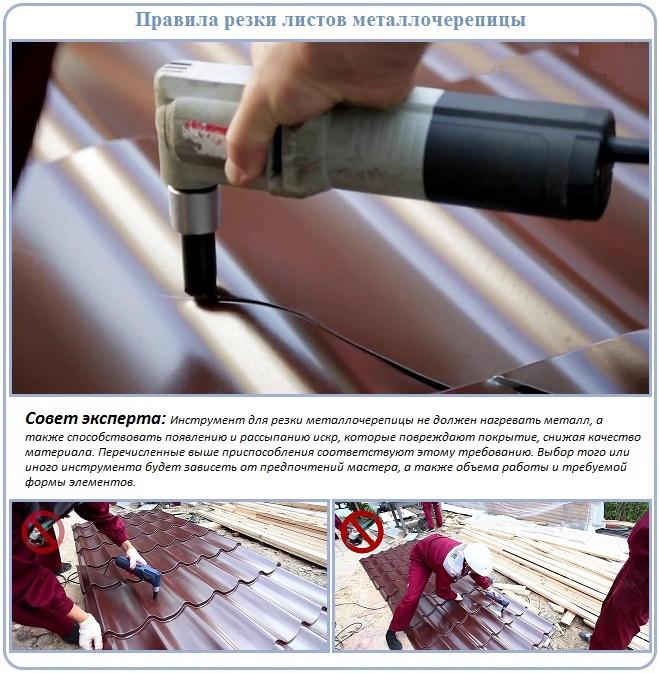 Резка металлочерепицы для укладки на четырехскатную крышу