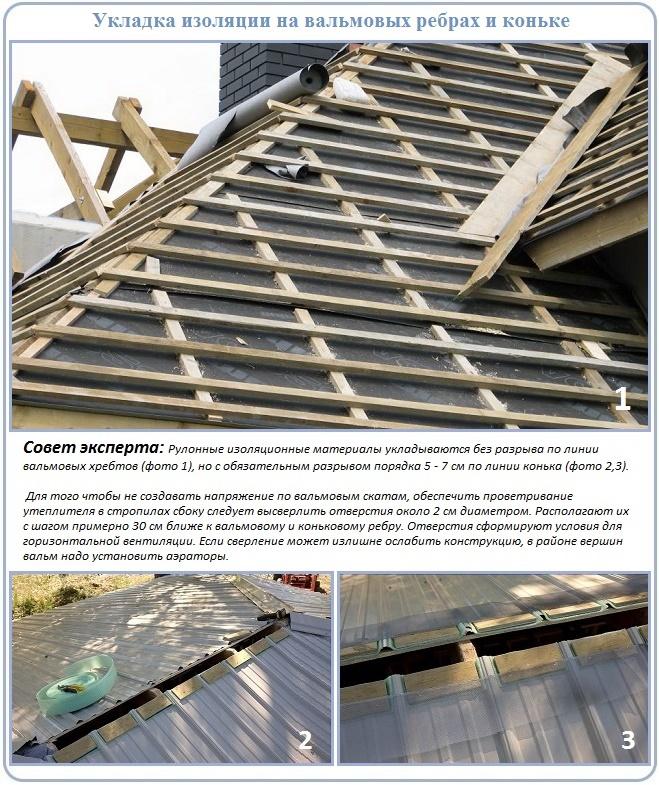 Как уложить металлопрофиль на четырехскатную крышу