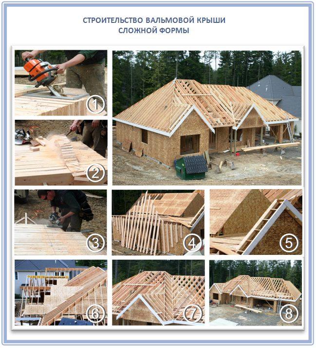 Устройство вальмовой крыши сложной формы