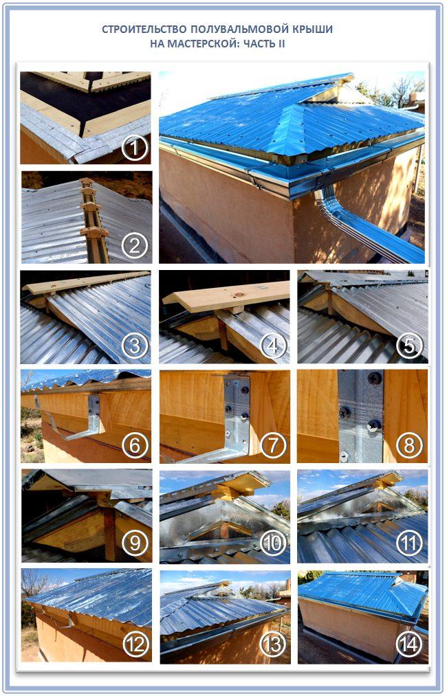 Устройство вальмовой крыши под профлист