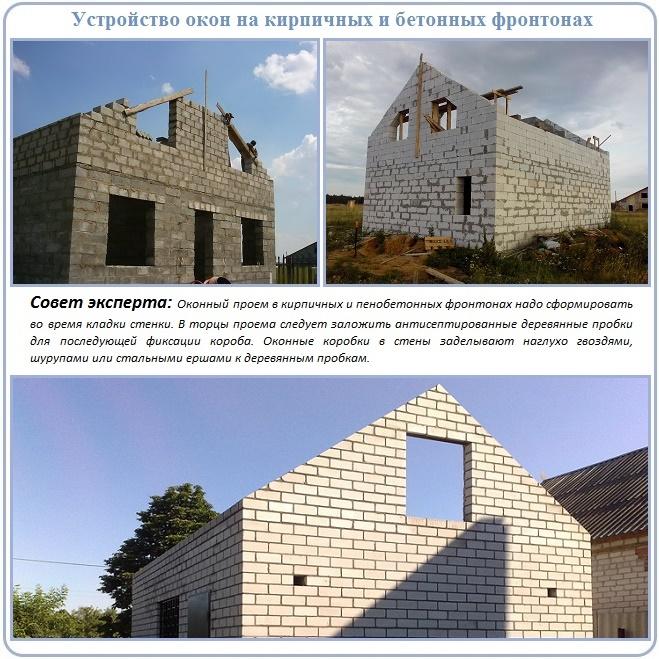 Как строят фронтоны из кирпича и пеноблоков с окнами