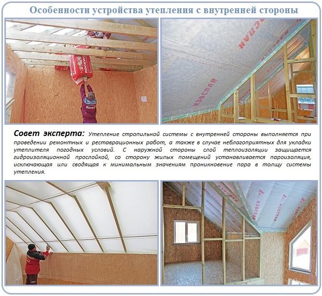 Нюансы укладки утеплителя по стропилам изнутри постройки