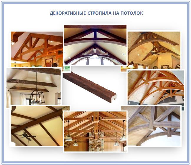 Искусственные стропила для потолка