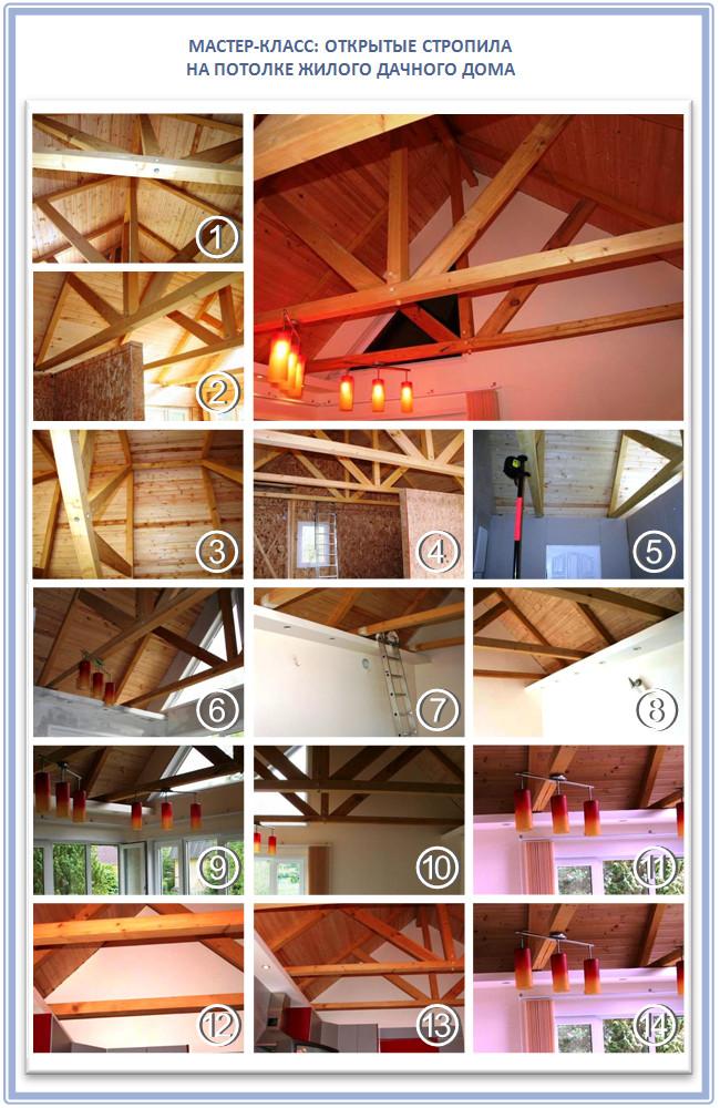 Мастер-класс: открытые стропила на потолке жилого дачного дома