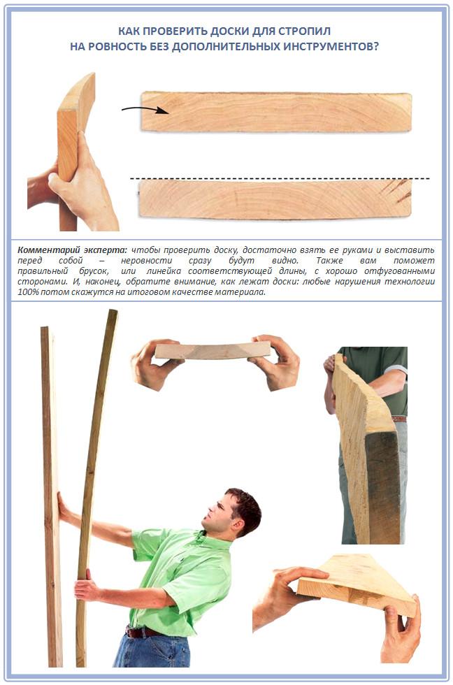 Как выбрать качественные ровные доски для стропил
