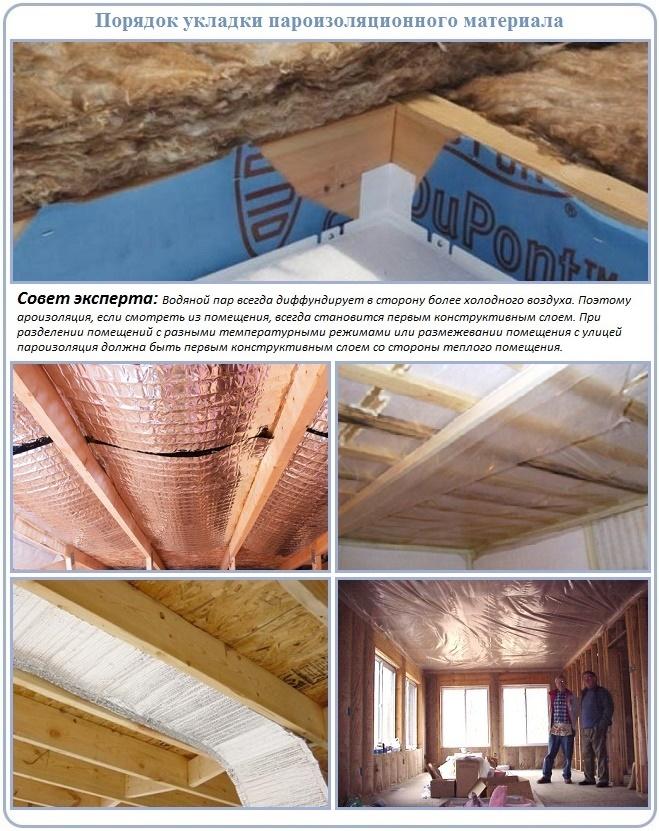 Укладка пароизоляции на потолок в деревянном доме