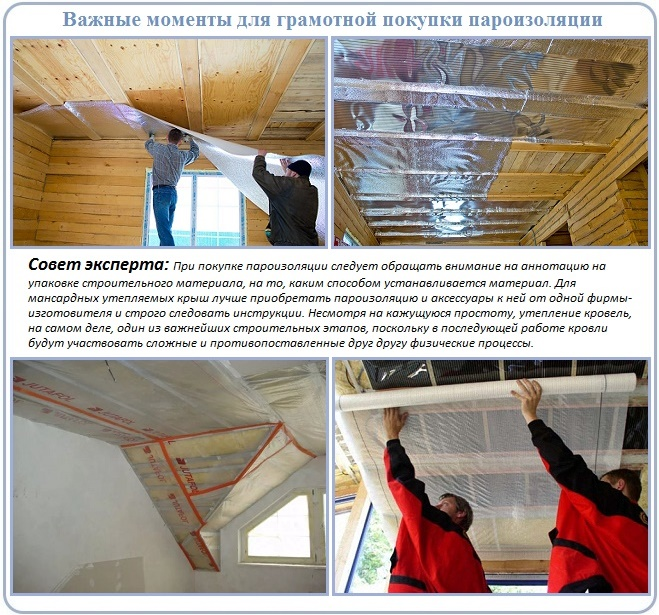 Способы укладки пароизоляции на потолок