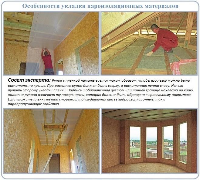 Как надо класть слой пароизоляции на потолок