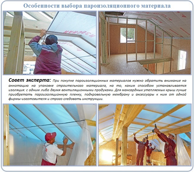 Как выбрать пароизоляцию для укладки на крышу