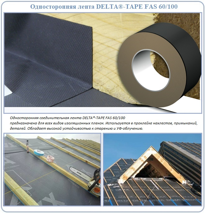 Односторонняя лента для склеивания гидроизоляции и пароизоляции
