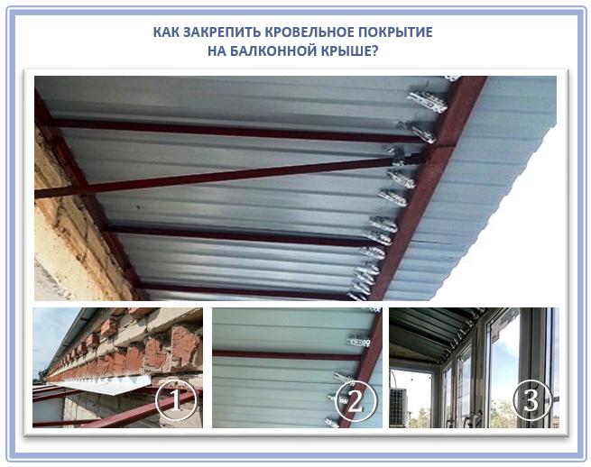 Выбор крепежных элементов для монтажа крыши балкона