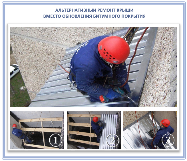 Альтернативный ремонт крыши балкона