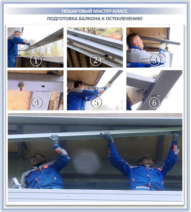 Подготовка балкона к самостоятельному остеклению